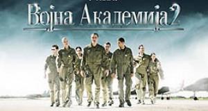 Vojna akademija